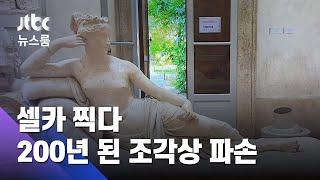 셀카 찍으려다 200년 된 조각상 '뚜두둑'…관광객 수배 / JTBC 뉴스룸
