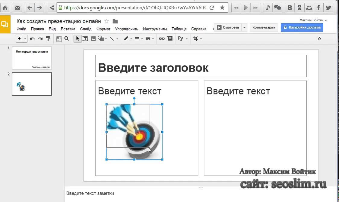 Как скачать на диск презентацию с компьютера