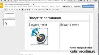 Как сделать презентацию в Google Диск