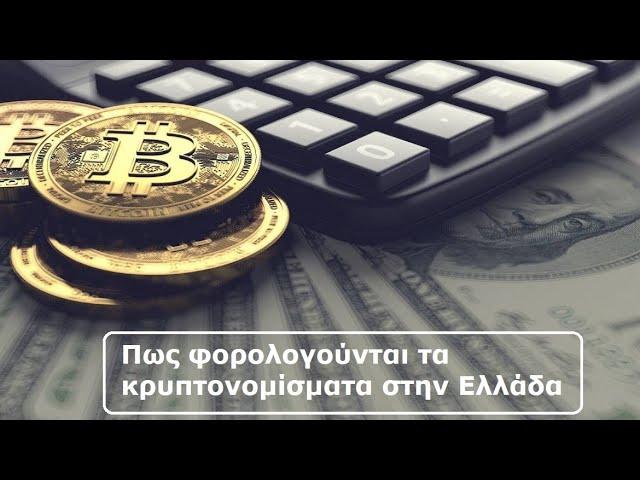 Πώς φορολογούνται τα κρυπτονομίσματα στην Ελλάδα