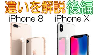【後編】iPhone8とiPhoneXの違い!値段!スペック!細かく比較&解説!パワポで。