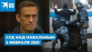 Суд над Навальным 2 февраля 2021: видео спецкора «КП»
