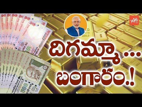 దిగమ్మా... బంగారం ..! | Ban on Rs 500 and Rs 1000 Notes Will Affect the Gold ? | YOYO TV Channel