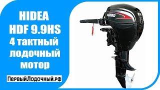 HIDEA HDF 9.9 HS - миниВИДЕО обзор 4-тактного лодочного мотора