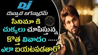 Shocking : big mistake in dj duvvada jagannadham movie|allu arjun|harish shankar|pooja hegde