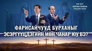 """""""Тэр хот нуран унана"""" киноны клип: Хоёр нүүрт Фарисайчуудад яагаад золгүй вэ? (Монгол хэлээр)"""