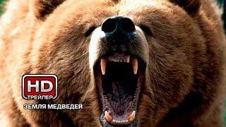 Земля медведей - Русский трейлер