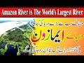 Amazon River Documentary in Urdu | Amazon River History Urdu  | Amazon Forest Ki Kahani Story