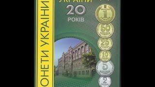 Набір Монети України 2011 року / набор монеты Украины 2011 год