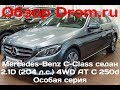 Mercedes-Benz C-Class ????? 2017 2.1D (204 ?.?.) 4WD AT C 250d ?????? ????? - ??????????
