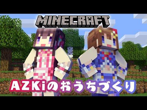 【Minecraft】AZKiのマイホーム「あずきんち」を建てる!with そらちゃん  #SorAZ【#あずきんち】