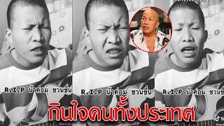 หนุ่มแต่งเพลง ให้น้าค่อม แทนดวงใจของคนไทยทั้งประเทศ