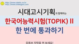 TOPIK(한국어능력시험) 2 한 번에 통과하기 / 모의고사 1회 / TOPIK II Listening