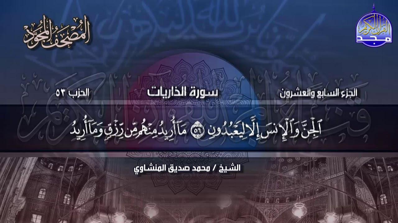 جديد |  المصحف المجود  الجزء 27 * الحزب 53  الشيخ محمد صديق المنشاوي | Alminshawy - Juz'27