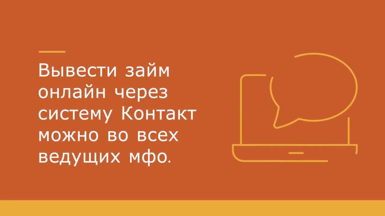 онлайн займ через контакт