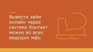 Онлайн займы через КОНТАКТ