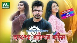 Bangla Natok Otopor Orindom Kohilo (অতঃপর অরিন্দম কহিল)   Prova, Nisho   by Kamrul Hasan