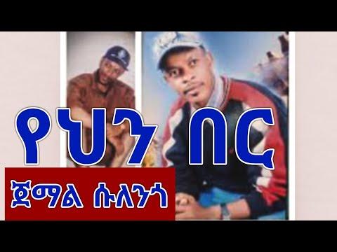 Ethiopian guragigna music:ጀማል ሱለንጎ የህንበር Jemal sulengo 2021.