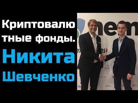 Криптовалютные фонды и как их создавать. Никита Шевченко, основатель Fund Platform.