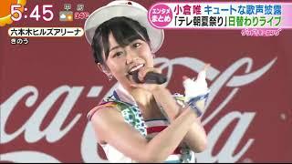 7/25 小倉唯 SUMMER STATION サマステ.