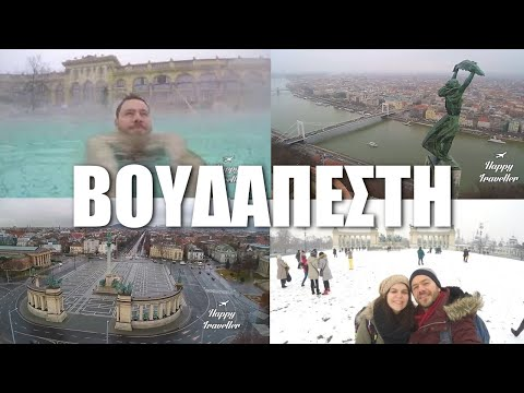 Happy Traveller στην Βουδαπέστη  | FULL