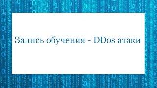Запись обучения - DDos атаки(Закажите любой интересный вам семинар - http://tssolution.ru/?page_id=10792 1. Бизнес в сети, текущая ситуация. 2. Что такое..., 2015-09-20T11:25:59.000Z)