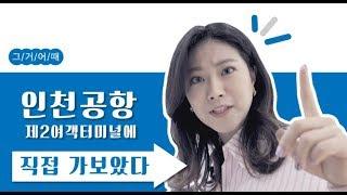 [그거어때] 추석시즌 맞이 인천공항 2터미널에 처음 가는 사람들을 위한 꿀팁!