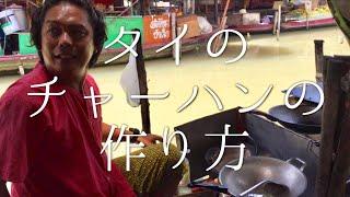 タイのチャーハンの作り方 / Thai Fried Rice