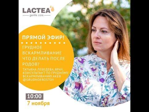 Запись эфира Марафона для мам и пап Татьяна Лебедева 7.11.2019 Www.lactea.ru