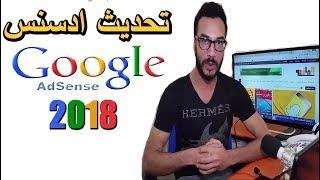 تحديث جوجل ادسنس الجديد 2018 - شرح بند الضرائب في ادسنس - google adsense 2018