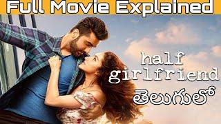 Half girlfriend Full Movie story explained in Telugu   half girlfriend full movie in telugu