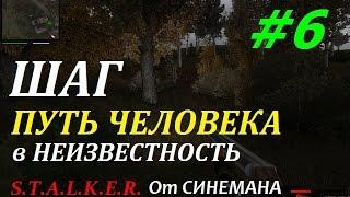 Прохождение мода Путь Человека 'Шаг в Неизвестность' - #6 - Ужасы или Автомат Укропа
