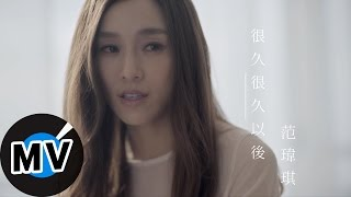 范瑋琪 Christine Fan - 很久很久以後 Some Time After (官方版MV) - 緯來戲劇台《我的鬼神君》片頭曲、東森戲劇台 《上流愛情》片尾曲 、八大電視台《雙面夏娃》片尾曲