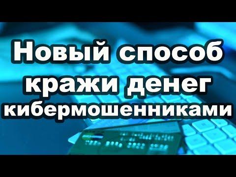 Россиян предупредили о новом способе кражи денег кибермошенниками