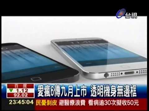 蘋果 Iphone 6傳九月上市  透明機身無邊框 -- 林家琪主播 ( 2013/5/14)