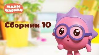 Малышарики - Обучающий мультик для малышей - Все серии подряд - Сборник 10