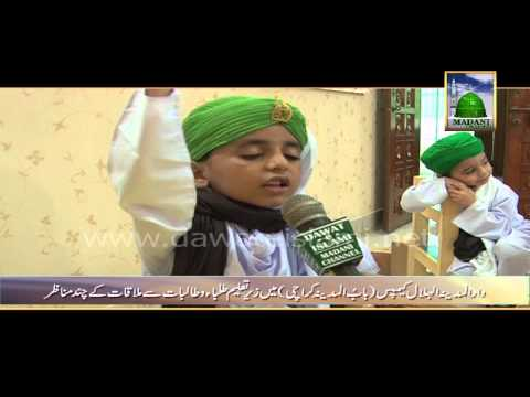 Naat recited by Darul Madina School's Students - Madani Channel
