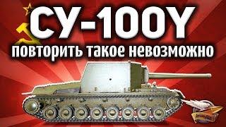 СУ-100Y - На этом танке я чувствую БОЛЬ - 444