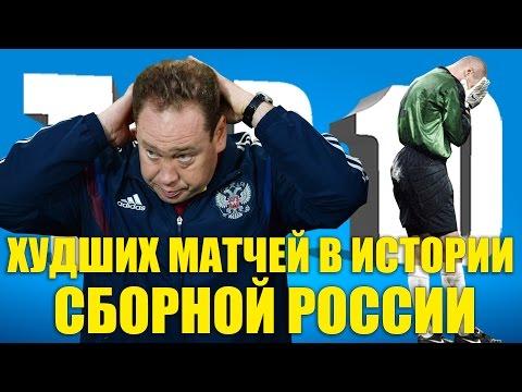 ТОП-10 худших матчей в истории сборной России