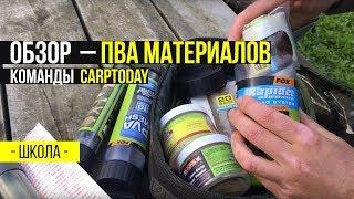 Карпфишинг TV :: Обзор ПВА материалов для ловли карпа от Carptoday