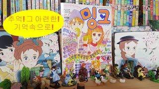 순정만화잡지 밍크 1995년 11월호 통권4호 Korean cartoon