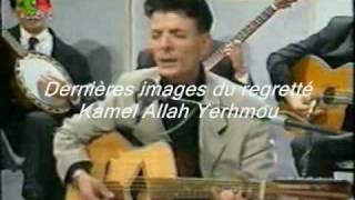 Kamel Messaoudi: اجمل اغنية كمال مسعودي Ya Hasra 3lik Ya Dounia avec les PAROLES