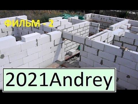 видео: дом из газобетона своими руками. фильм -2