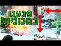 מפוצץ בלוני מים מהמרפסת על אנשים ברחוב (פגעתי במכונית!)