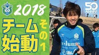 本日 1月11日、2018シーズンの湘南ベルマーレの活動がスタート。 たくさ...