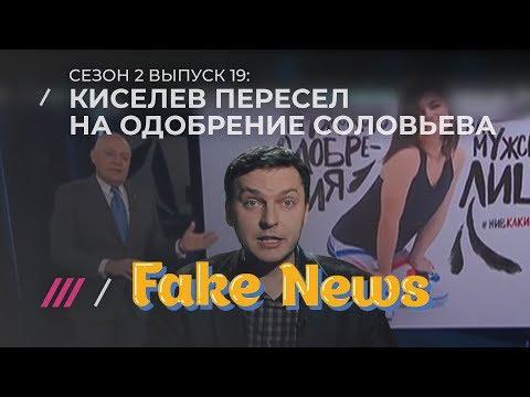FAKE NEWS #19: Рен-ТВ убили Боба Марли, Соловьев запустил новое шоу ужасов