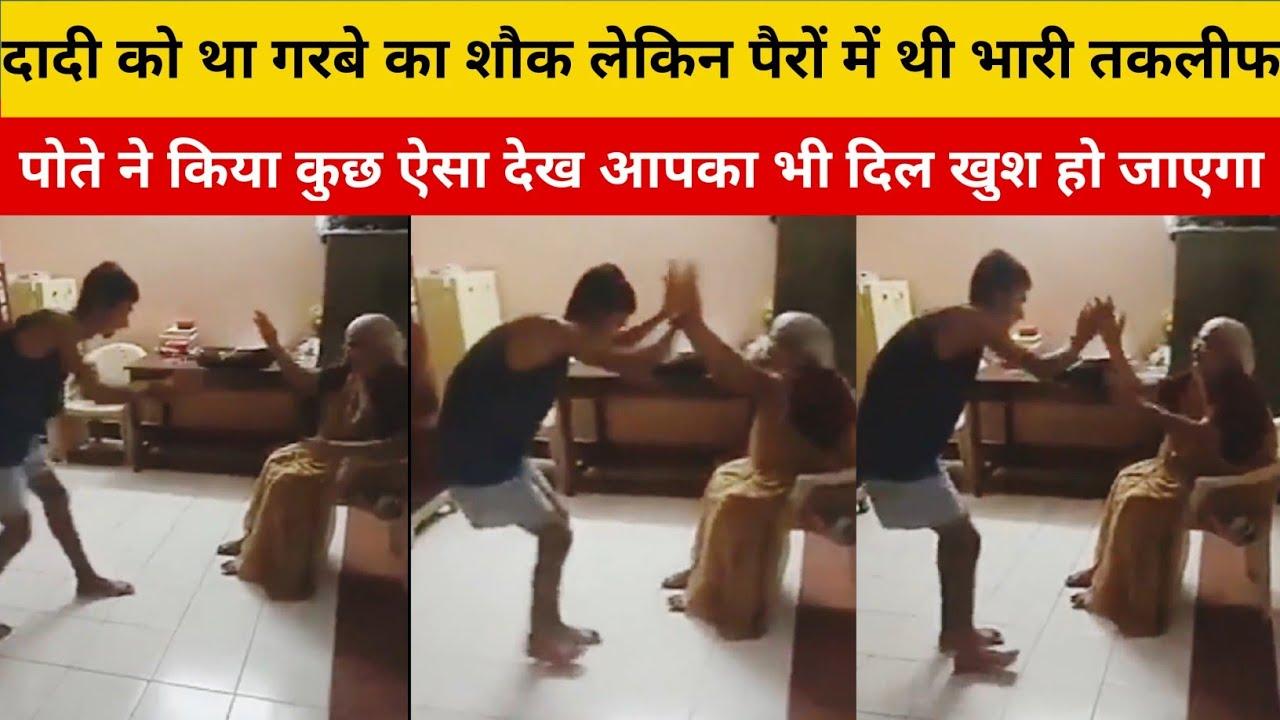 दादी को था गरबे का शौक लेकिन पैरों में थी तकलीफ, फिर पोते ने किया कुछ ऐसा देखें वीडियो   Viral Video