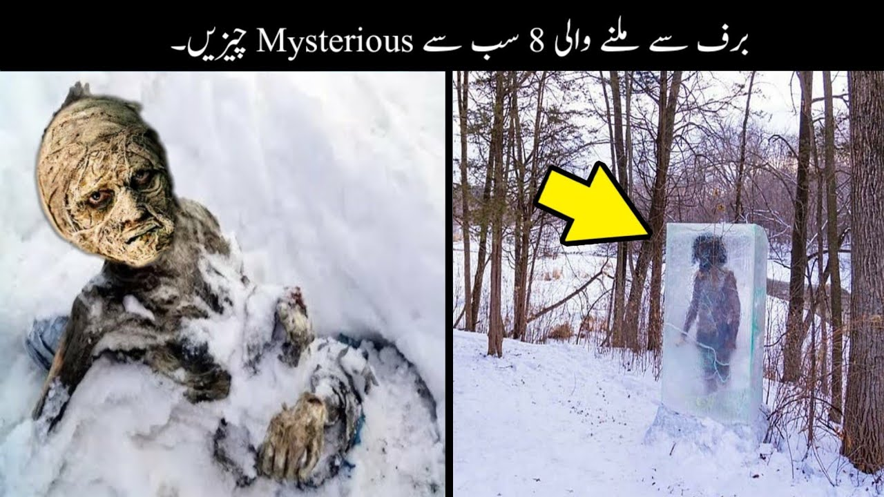 8 Most Mysterious Things Found In Ice   برف سے ملنے والی پراسرار چیزیں   Haider Tv