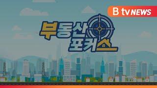 [B tv 중부뉴스][부동산포커스]1인 가구