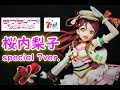 【フィギュア開封実況】 ラブライブ!サンシャイン!! ALTER 桜内梨子 Special…
